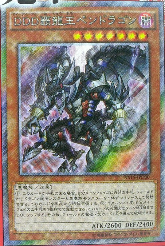 Saber Force & Dark Legion Starter Deck